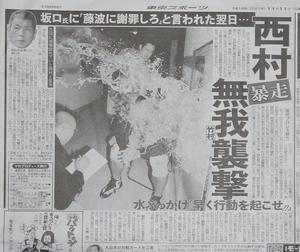 0711111nishimura
